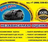 Фотография в Авторынок Страхование осаго и каско Существуют профессионалы, которые специализируются в Краснодаре 100000