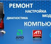 Фото в Компьютеры Компьютерные услуги Ремонт компьютеров, ноутбуков на дому, в в Екатеринбурге 300