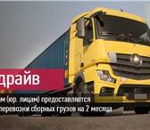 Фотография в Авторынок Транспорт, грузоперевозки Мы рады сообщить Вам, что всем новым клиентам в Нижнем Новгороде 180