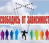 Изображение в Help! Разное реабилитация зависимых (наркомания, алкоголизм). в Рязани 75000