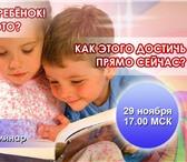 Foto в Образование Курсы, тренинги, семинары Часовой интернет-семинар «Успешный ребёнок, в Екатеринбурге 0