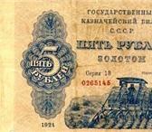 Изображение в Хобби и увлечения Антиквариат Куплю бумажные деньги 1924 года: 1   3   в Перми 0