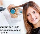 Foto в Образование Курсы, тренинги, семинары Приглашаем Вас на курсы парикмахеров для в Москве 9900