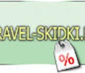 Foto в Отдых и путешествия Горящие туры и путевки Здесь вы можете не только купить туры и отели в Москве 1000