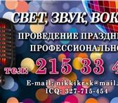 Фотография в Развлечения и досуг Рестораны и бары Тамада и Диджей (или живая музыка) на любые в Красноярске 1