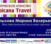 Фотография в Отдых и путешествия Туры, путевки Предлагаем услугу выезда менеджера по туризму в Белово 0