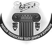 Фото в Развлечения и досуг Театры Малый Тюменский театр драмы и комедии примет в Тюмени 0