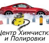 Foto в Авторынок Тюнинг Высокая степень очистки — мы применяем современное в Костроме 2500