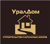 Foto в Строительство и ремонт Строительство домов Компания Урал Дом строит дома в Магнитогорскепо в Магнитогорске 6500