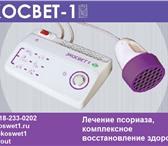 Фото в Красота и здоровье Медицинские приборы Как лечить псориаз? Это кожное заболевание в Краснодаре 18600