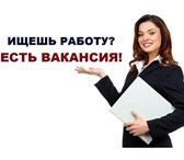 Изображение в Работа Вакансии Требования: - Коммуникабельность; - Исполнительность, в Москве 19000