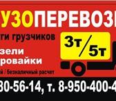 Фотография в Авторынок Другое Спектр предоставляемых услуг грузоперевозок в Красноярске 123