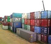 Фотография в Авторынок Прицепы и полуприцепы Всегда в наличии более 300 контейнеров (20 в Владивостоке 40000