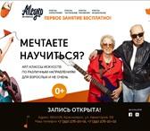 """Foto в Хобби и увлечения Музыка, пение Арт-классы """"Allegro"""" – это место, где вы в Красноярске 300"""