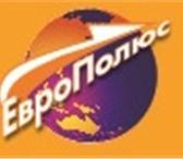 Фотография в Отдых и путешествия Турфирмы и турагентства Турагентство Европолюс-  адрес ул.Орбитальная в Москве 0