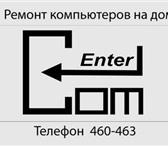 Фотография в Компьютеры Компьютеры и серверы Ремонт компьютеров, ноутбуков на дому с гарантией в Смоленске 1