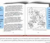 Изображение в Для детей Детские игрушки Здравствуйте! Предлагаем вашему вниманию в Новосибирске 1200