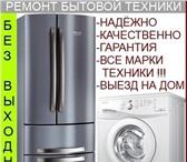 Фотография в Электроника и техника Стиральные машины ремонт стиральных машин, духовых шкафов, в Вологде 300