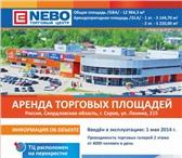 Фотография в Недвижимость Коммерческая недвижимость Предлагается торговое помещение в торговом в Екатеринбурге 1400