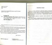 Изображение в Хобби и увлечения Книги «Самоучитель по русскому языку» (ликвидация в Рязани 420