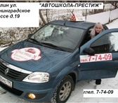 Фотография в Образование Школы Подготовка водителей транспортных средств в Клин 16500