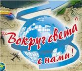 Foto в Отдых и путешествия Турфирмы и турагентства Мы рады приветствовать Вас в туристическом в Таганроге 10000