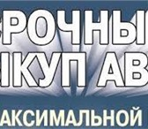 Фотография в Авторынок Аварийные авто * Выкуп шин и дисков R13-R23. * Моментальный в Красноярске 555