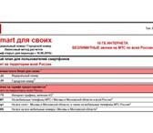 Фотография в Телефония и связь Разное Продам коды для перехода на тариф смарт для в Москве 990
