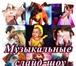 Изображение в Развлечения и досуг Организация праздников Из представленных Заказчиком фотоматериалов в Москве 2000