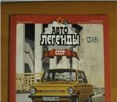Фотография в Хобби и увлечения Коллекционирование Продаю не дорого  авто-журналыЖурнал ыАвтолегенд в Самаре 30