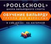 Фото в Спорт Спортивные школы и секции В школе бильярда PoolSchool по многочисленным в Москве 17000