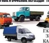Фото в Авторынок Транспорт, грузоперевозки Осуществляем услуги населению в сфере по в Омске 0