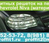 Изображение в Авторынок Тюнинг Защита на фары, на любой автомобиль. в Санкт-Петербурге 1400