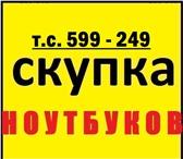 Фото в Компьютеры Ноутбуки Куплю ВАШ Ноутбук, Нетбук, Смартфон, Планшет в Томске 20000