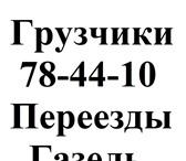 Фото в Авторынок Транспорт, грузоперевозки Услуги грузчиков! Подъем, спуск грузов по в Москве 200