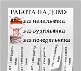 Изображение в Работа Работа на дому Работа через интернет, на дому. Без вложений. в Москве 25000
