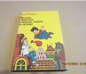 """Foto в Для детей Детские книги Книга """"Малыш и Карлсон, который живёт на в Москве 200"""