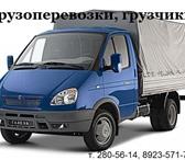 Foto в Авторынок Изотермический Спектр услуг:  - Доставляем грузы: по городу, в Красноярске 123