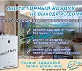 Foto в Электроника и техника Кондиционеры и обогреватели Мойка воздуха Fanline «Aqua» VE200/4 за считанные в Москве 9150