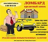 Изображение в Авторынок Автоломбард Автоломбард – кредитный киоск федеральной в Жигулевск 1