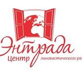 """Изображение в Образование Иностранные языки Центр """"Энтрада"""" предоставляет широкий спектр в Москве 0"""