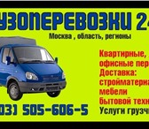 Foto в Авторынок Транспорт, грузоперевозки Грузоперевозки до 2, 5 тонн, перевозки различных в Санкт-Петербурге 150
