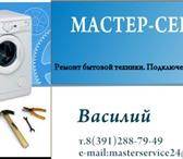 Фотография в Электроника и техника Стиральные машины Качественный ремонт  и подключение стиральных, в Красноярске 300