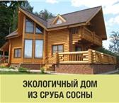 Изображение в Строительство и ремонт Строительство домов Наши цены на срубы ниже рыночных на 10-15%, в Москве 0