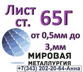 Изображение в Строительство и ремонт Строительные материалы ООО «Мировая Металлургия» специализируется в Екатеринбурге 0