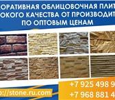 Foto в Строительство и ремонт Отделочные материалы Мы создаём особенную и уникальную декоративную в Москве 0