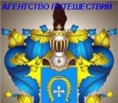 Фотография в Отдых и путешествия Турфирмы и турагентства Уполномоченное агентство тур оператора VISTA-TOUR. в Екатеринбурге 0