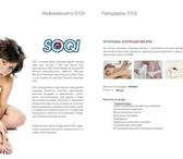 Фотография в Красота и здоровье Похудение, диеты Процедуры на оборудовании SOQI- единственная в Екатеринбурге 1800