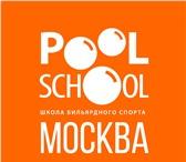 Foto в Спорт Спортивные школы и секции Школа бильярда PoolSchool приглашает детей в Москве 1