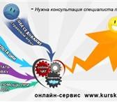 Фотография в Авторынок Страхование осаго и каско Страхование он лайн расчет стоимости полиса в Курске 800